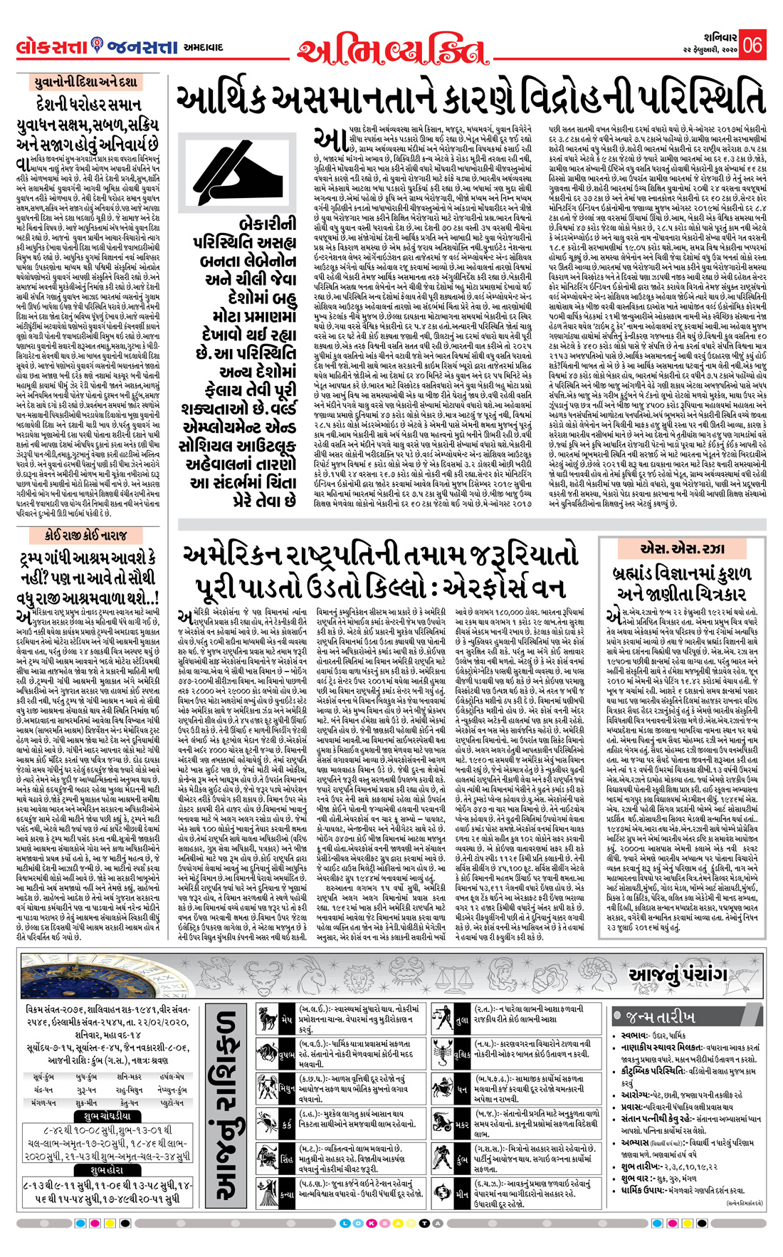 Loksatta Jansatta News Papaer E-paper dated 2020-02-22 | Page 6