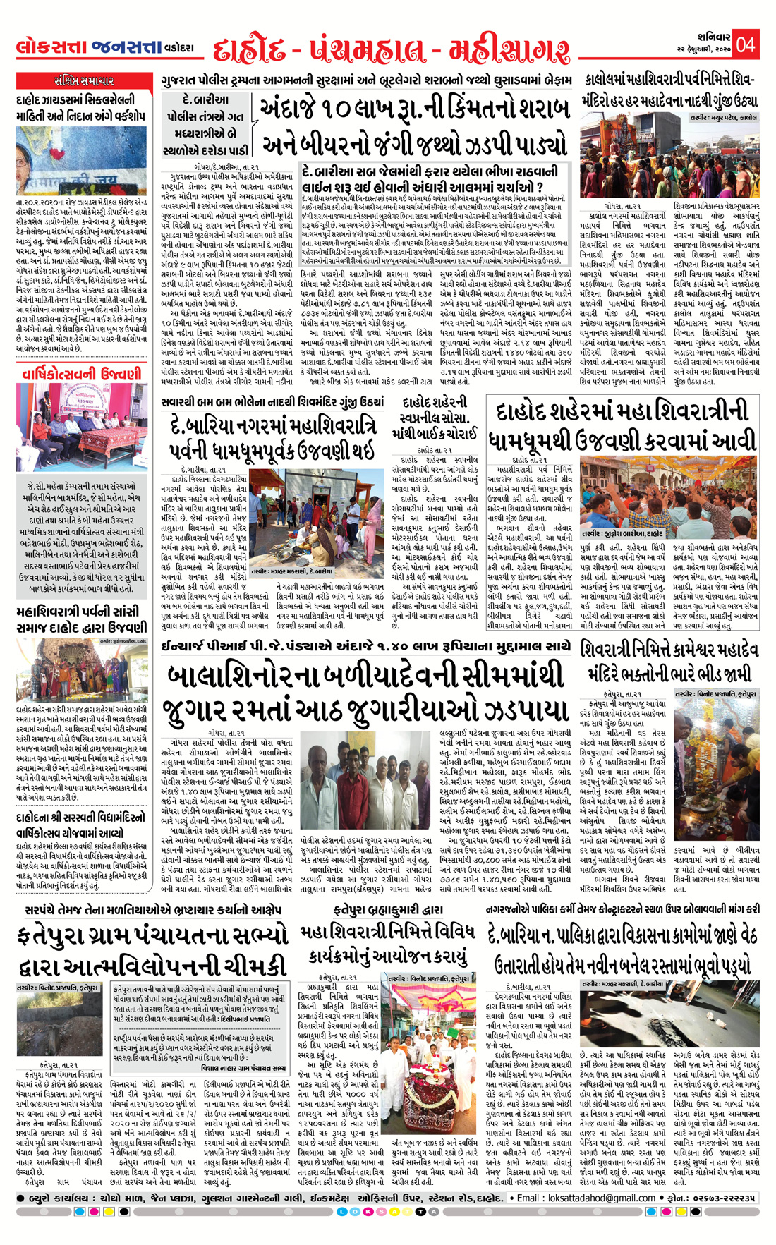 Loksatta Jansatta News Papaer E-paper dated 2020-02-22 | Page 4