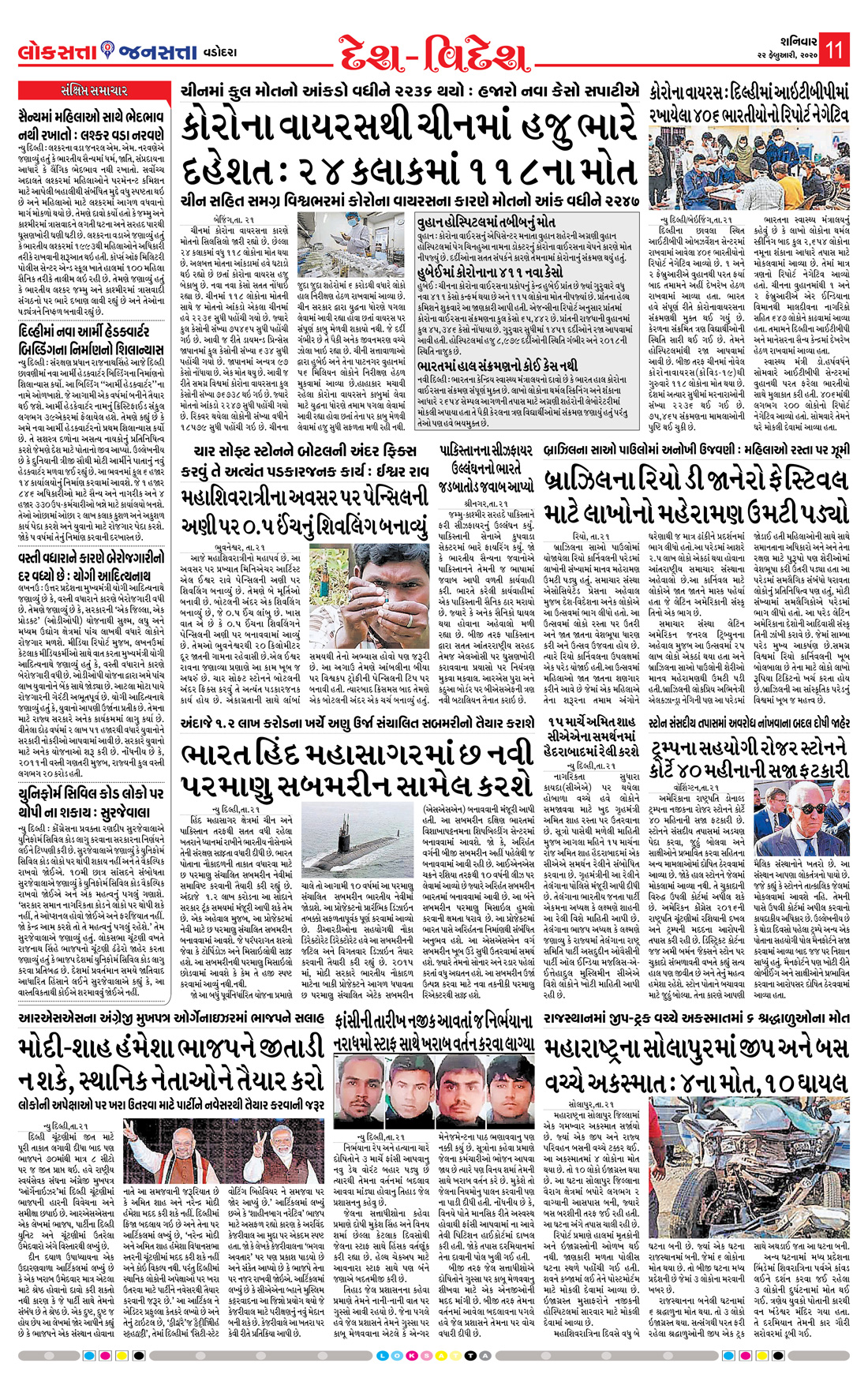 Loksatta Jansatta News Papaer E-paper dated 2020-02-22 | Page 11