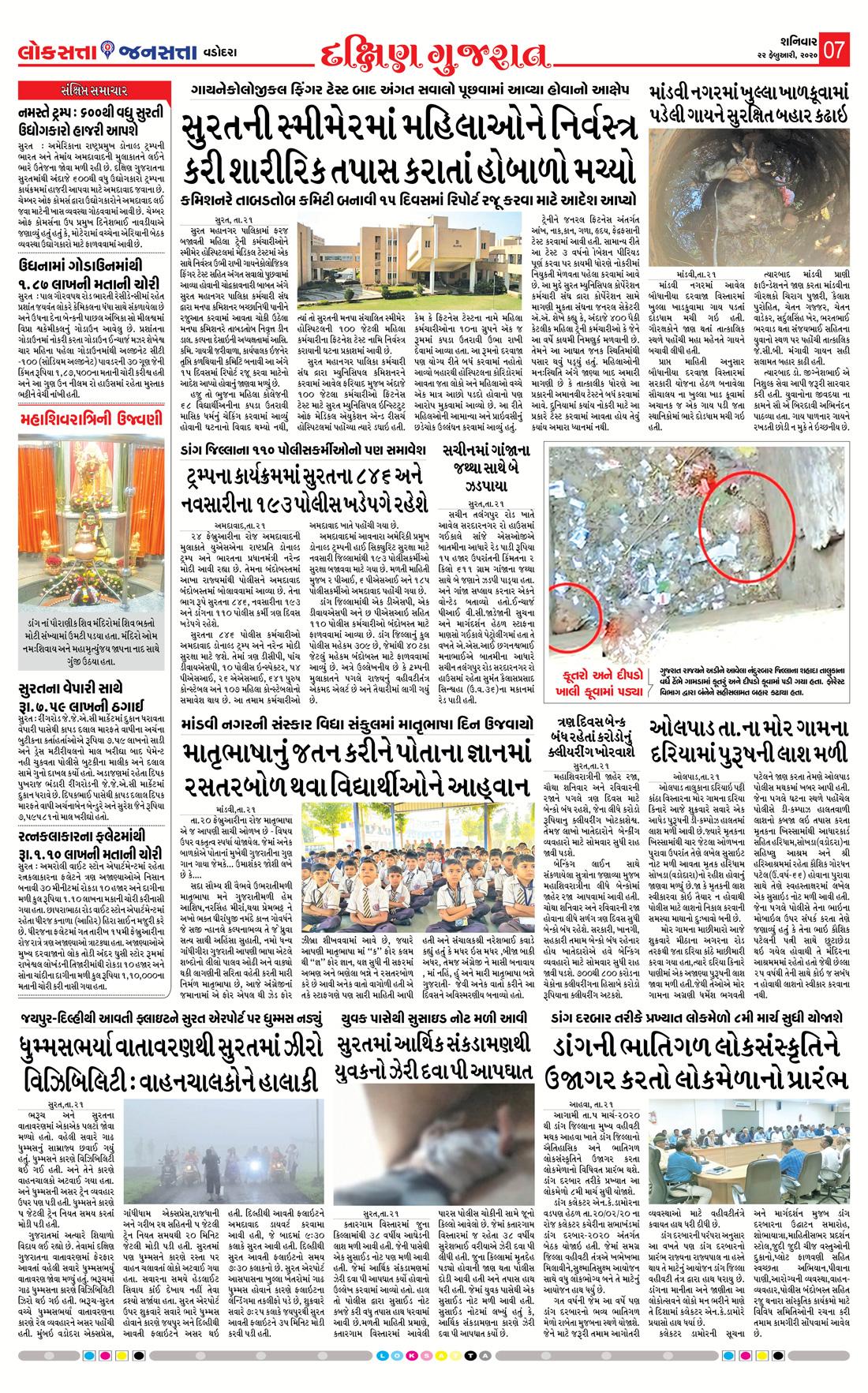 Loksatta Jansatta News Papaer E-paper dated 2020-02-22 | Page 7