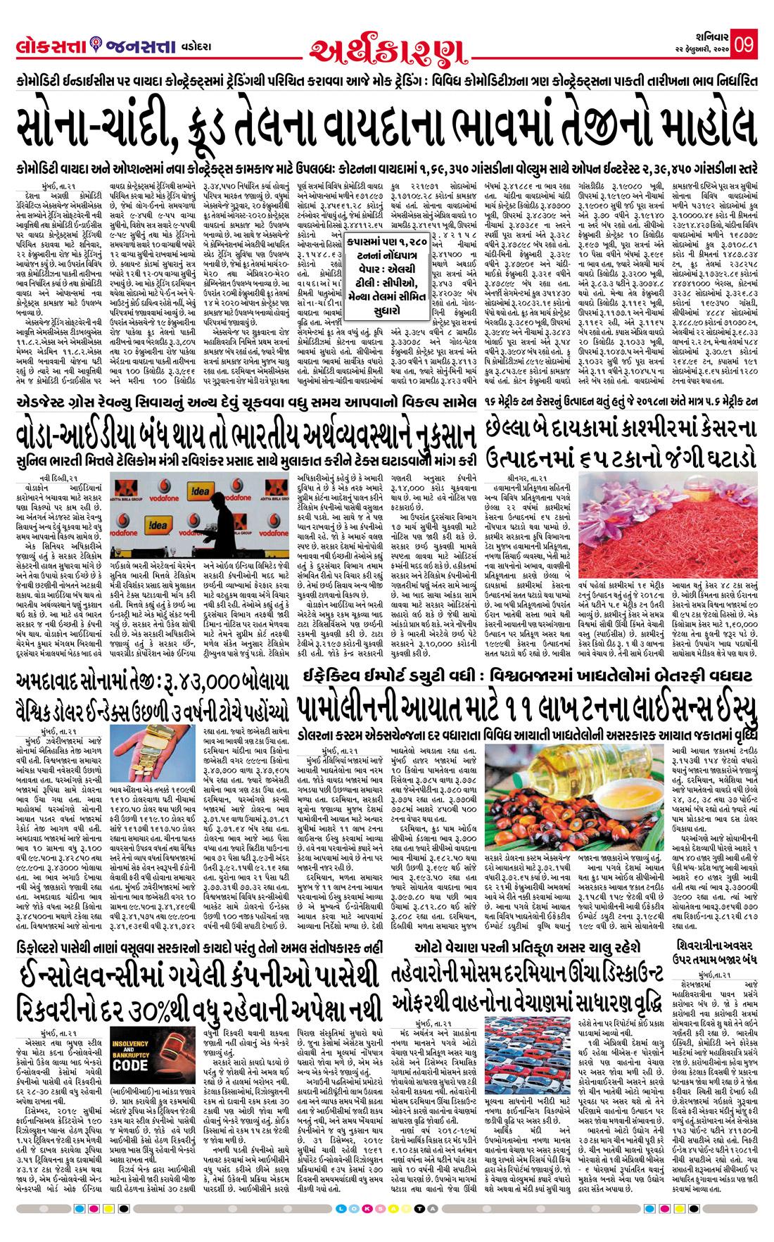 Loksatta Jansatta News Papaer E-paper dated 2020-02-22 | Page 9