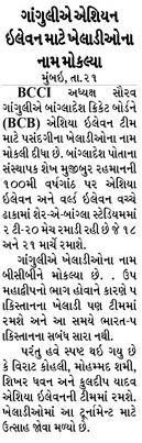 Loksatta Jansatta News Papaer E-paper dated 2020-02-22 | Page 8