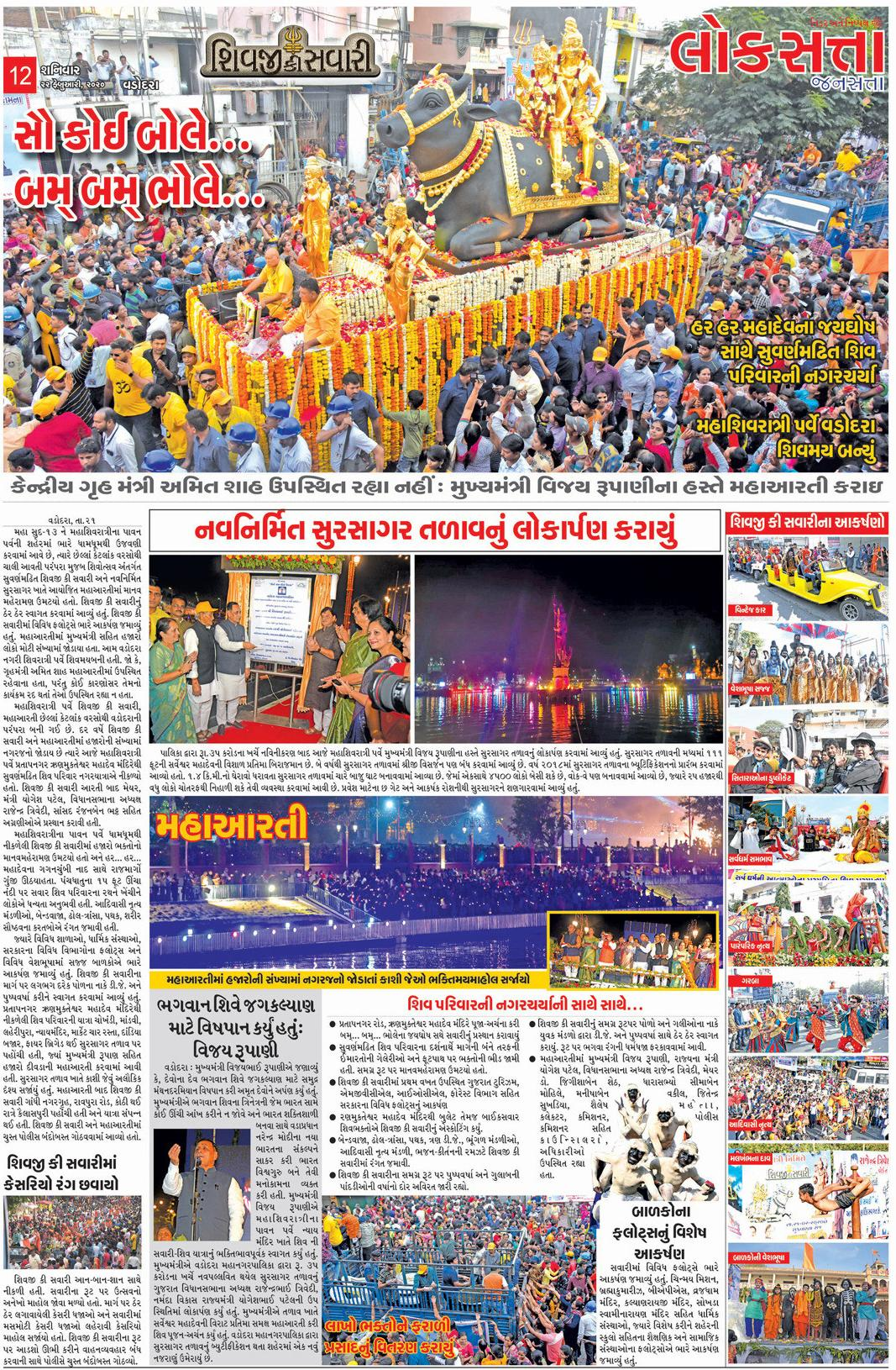Loksatta Jansatta News Papaer E-paper dated 2020-02-22 | Page 12