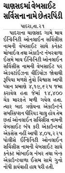 Loksatta Jansatta News Papaer E-paper dated 2020-02-22 | Page 2