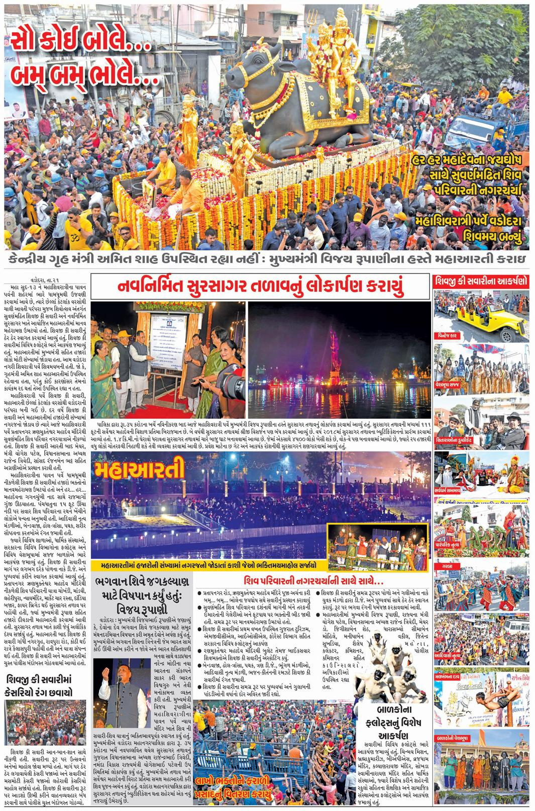 Loksatta Jansatta News Papaer E-paper dated 2020-02-22 | Page 5