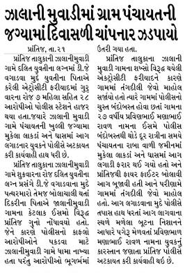 Loksatta Jansatta News Papaer E-paper dated 2020-02-22 | Page 3