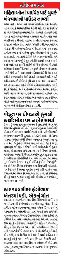 Loksatta Jansatta News Papaer E-paper dated 2020-02-22 | Page 12