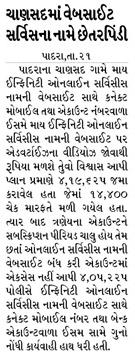 Loksatta Jansatta News Papaer E-paper dated 2020-02-22 | Page 4