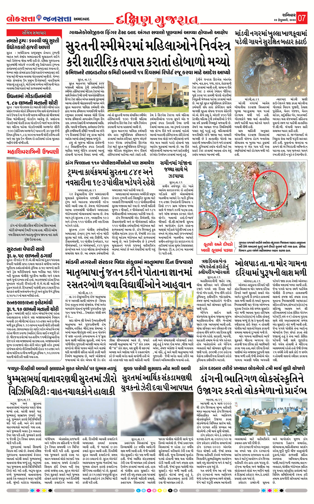 Loksatta Jansatta News Papaer E-paper dated 2020-02-22 | Page 7