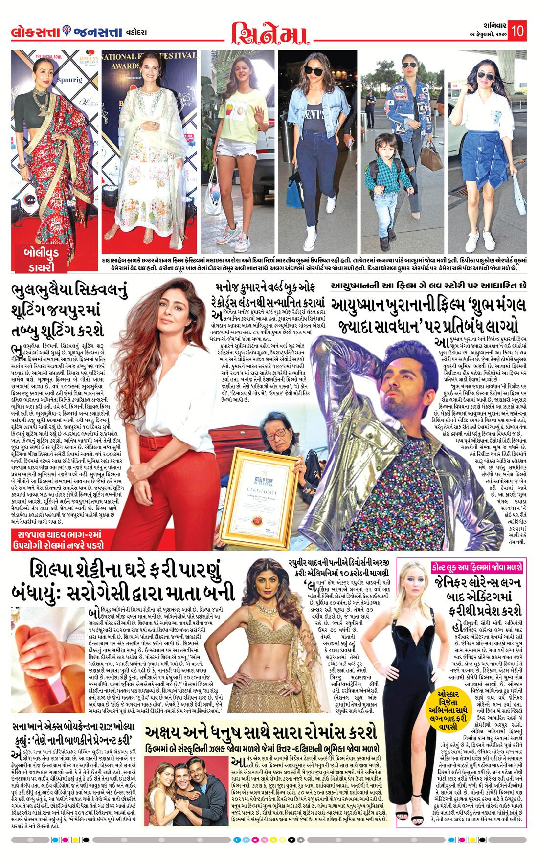 Loksatta Jansatta News Papaer E-paper dated 2020-02-22 | Page 10
