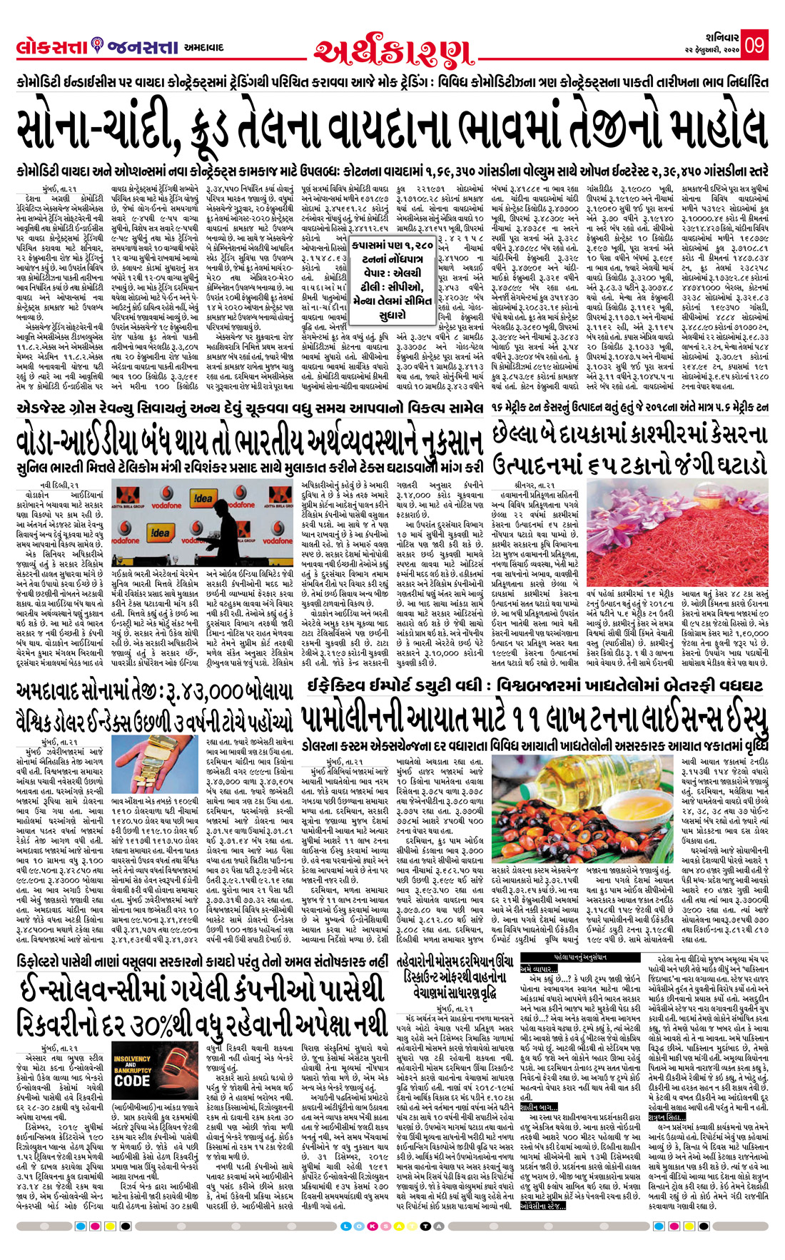 Loksatta Jansatta News Papaer E-paper dated 2020-02-22 | Page 9