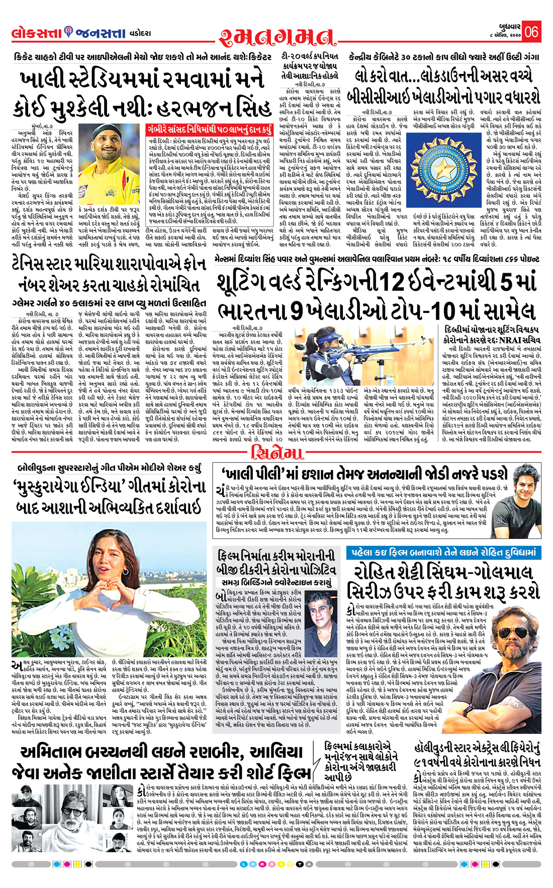 Loksatta Jansatta News Papaer E-paper dated 2020-04-08 | Page 6