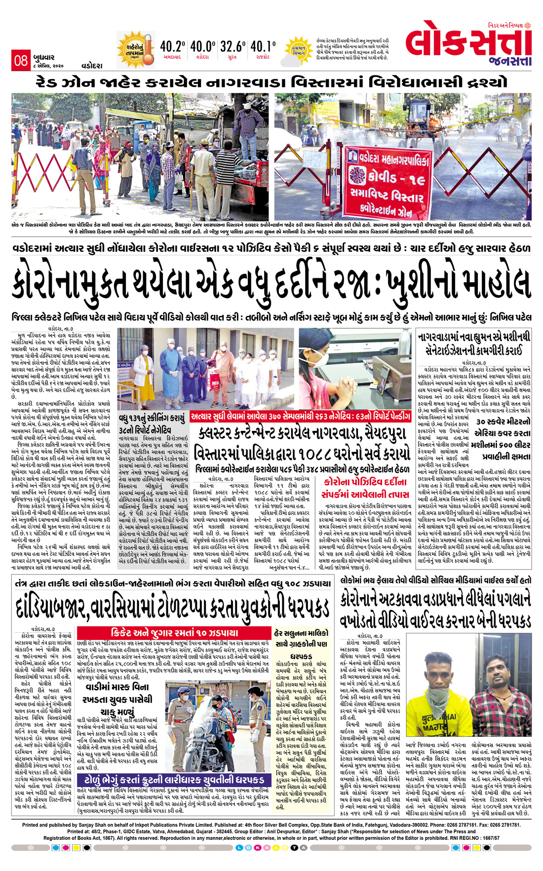 Loksatta Jansatta News Papaer E-paper dated 2020-04-08 | Page 8