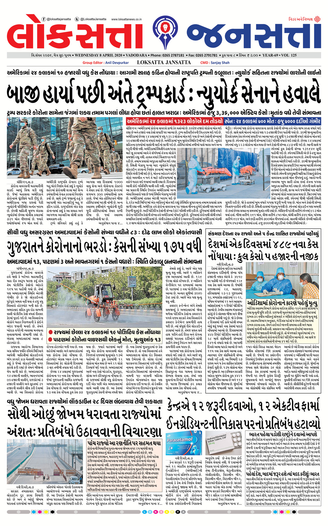 Loksatta Jansatta News Papaer E-paper dated 2020-04-08 | Page 1
