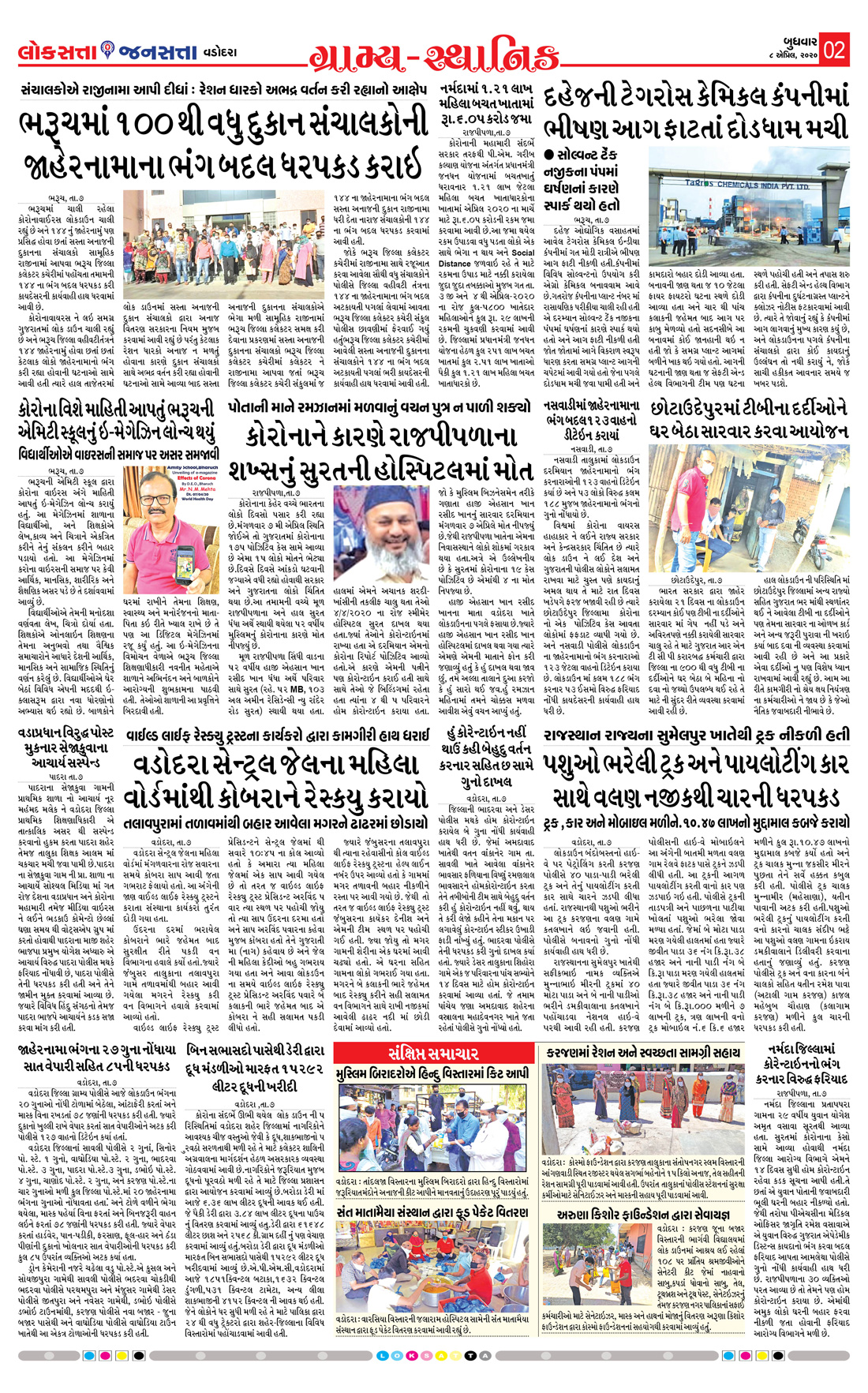 Loksatta Jansatta News Papaer E-paper dated 2020-04-08 | Page 2