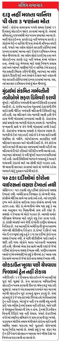 Loksatta Jansatta News Papaer E-paper dated 2020-04-08 | Page 7