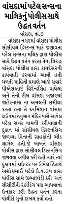 Loksatta Jansatta News Papaer E-paper dated 2020-04-08 | Page 4