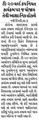 Loksatta Jansatta News Papaer E-paper dated 2020-04-08   Page 6