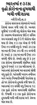 Loksatta Jansatta News Papaer E-paper dated 2020-04-08   Page 7