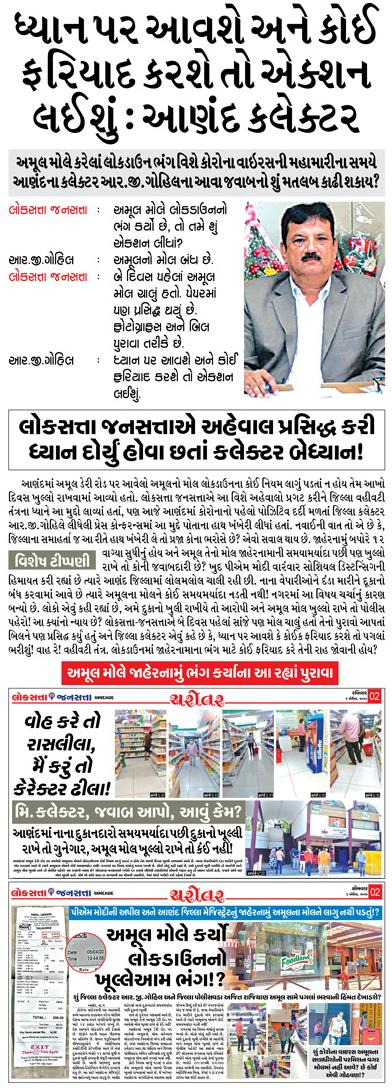 Loksatta Jansatta News Papaer E-paper dated 2020-04-08   Page 2