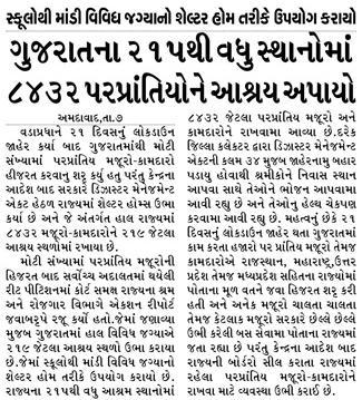 Loksatta Jansatta News Papaer E-paper dated 2020-04-08   Page 8