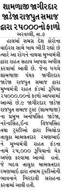 Loksatta Jansatta News Papaer E-paper dated 2020-04-08   Page 3