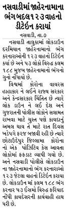 Loksatta Jansatta News Papaer E-paper dated 2020-04-08   Page 4