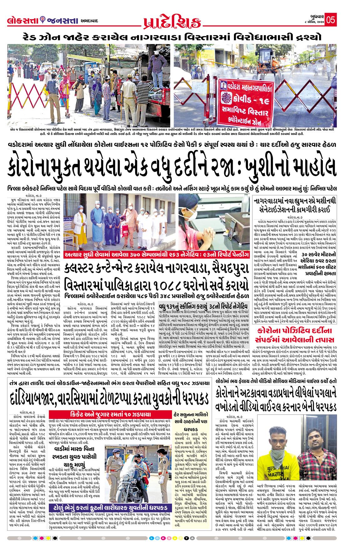 Loksatta Jansatta News Papaer E-paper dated 2020-04-08   Page 5