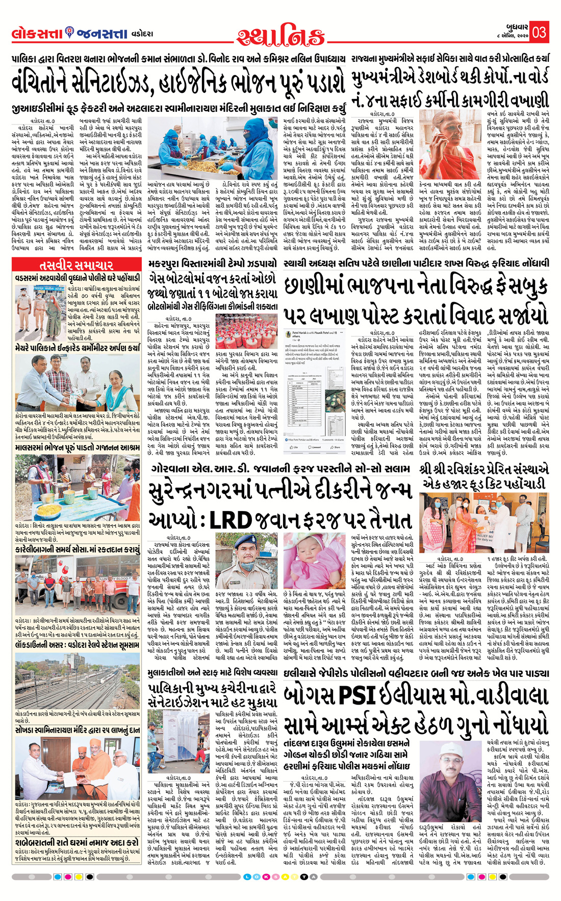 Loksatta Jansatta News Papaer E-paper dated 2020-04-08 | Page 3