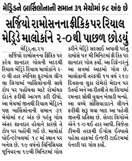 Loksatta Jansatta News Papaer E-paper dated 2020-06-26 | Page 8