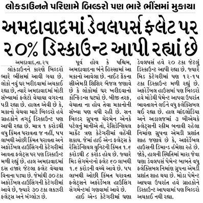 Loksatta Jansatta News Papaer E-paper dated 2020-06-26 | Page 5