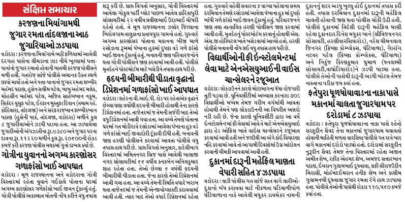 Loksatta Jansatta News Papaer E-paper dated 2020-06-26   Page 2