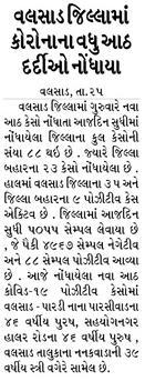 Loksatta Jansatta News Papaer E-paper dated 2020-06-26   Page 7