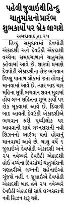 Loksatta Jansatta News Papaer E-paper dated 2020-06-26 | Page 10