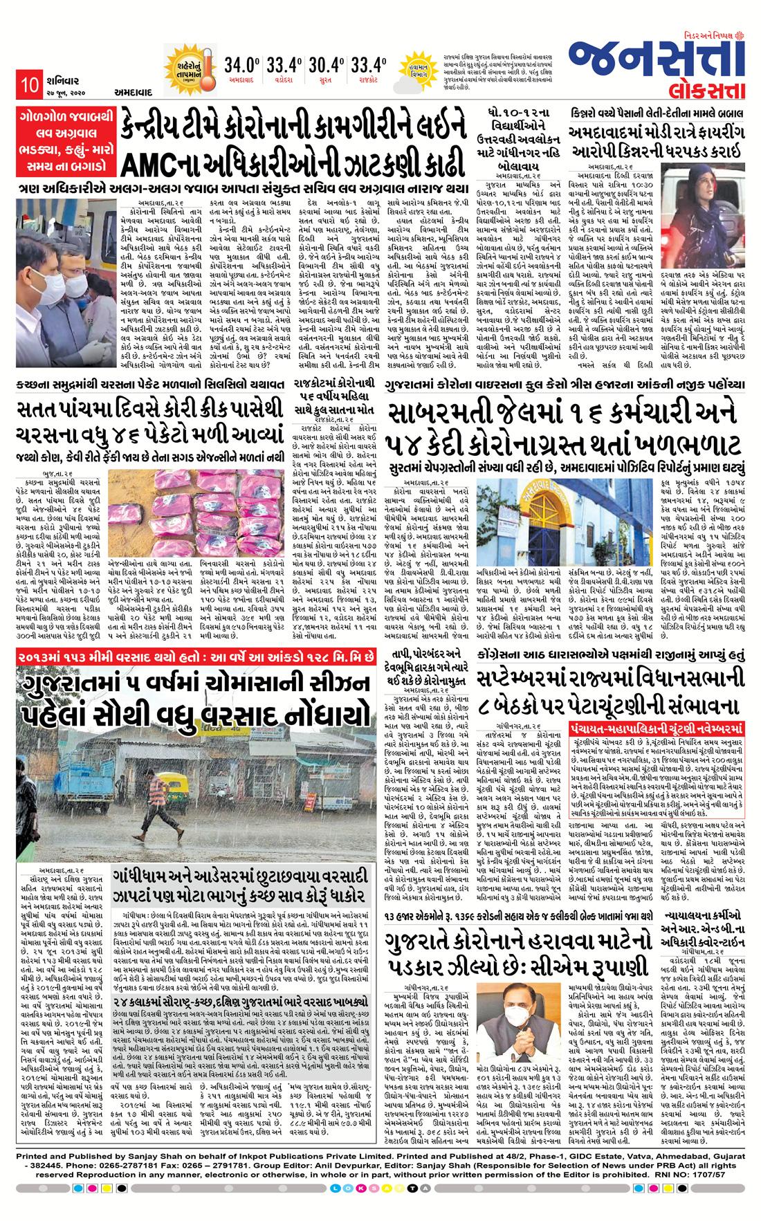 Loksatta Jansatta News Papaer E-paper dated 2020-06-27 | Page 10