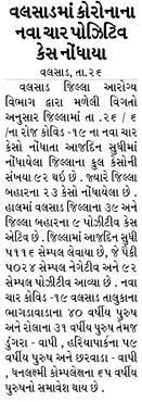 Loksatta Jansatta News Papaer E-paper dated 2020-06-27 | Page 7