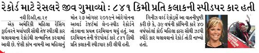 Loksatta Jansatta News Papaer E-paper dated 2020-06-27 | Page 8