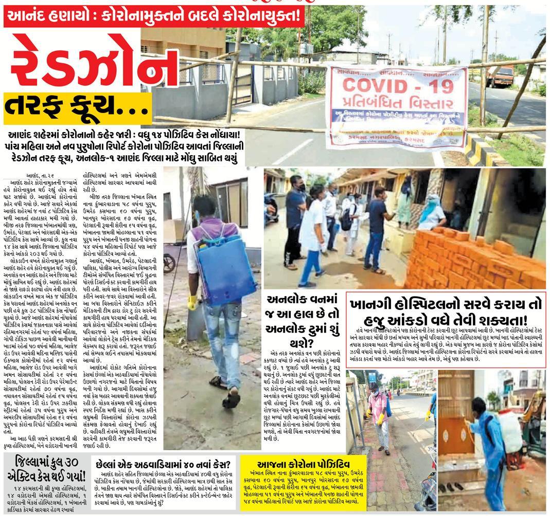 Loksatta Jansatta News Papaer E-paper dated 2020-06-27 | Page 2