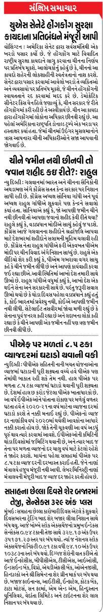 Loksatta Jansatta News Papaer E-paper dated 2020-06-27 | Page 9