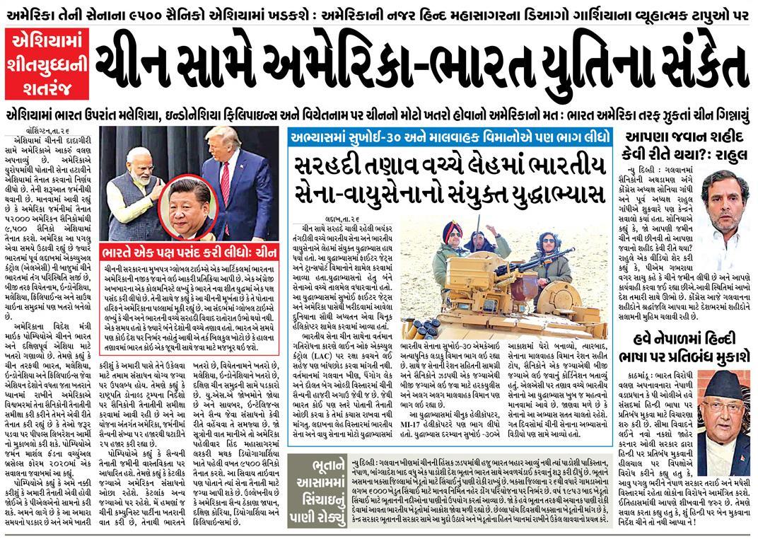 Loksatta Jansatta News Papaer E-paper dated 2020-06-27 | Page 1