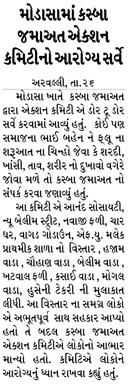 Loksatta Jansatta News Papaer E-paper dated 2020-06-27 | Page 3