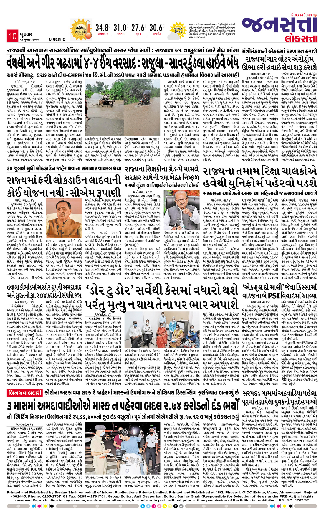 Loksatta Jansatta News Papaer E-paper dated 2020-07-15 | Page 10