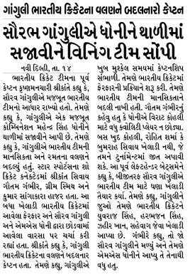 Loksatta Jansatta News Papaer E-paper dated 2020-07-15 | Page 8