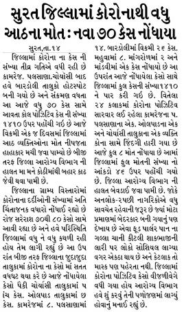 Loksatta Jansatta News Papaer E-paper dated 2020-07-15 | Page 7