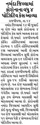 Loksatta Jansatta News Papaer E-paper dated 2020-07-15 | Page 2