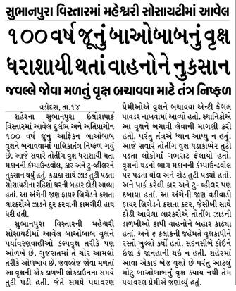 Loksatta Jansatta News Papaer E-paper dated 2020-07-15 | Page 3