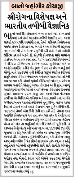 Loksatta Jansatta News Papaer E-paper dated 2020-07-15 | Page 6