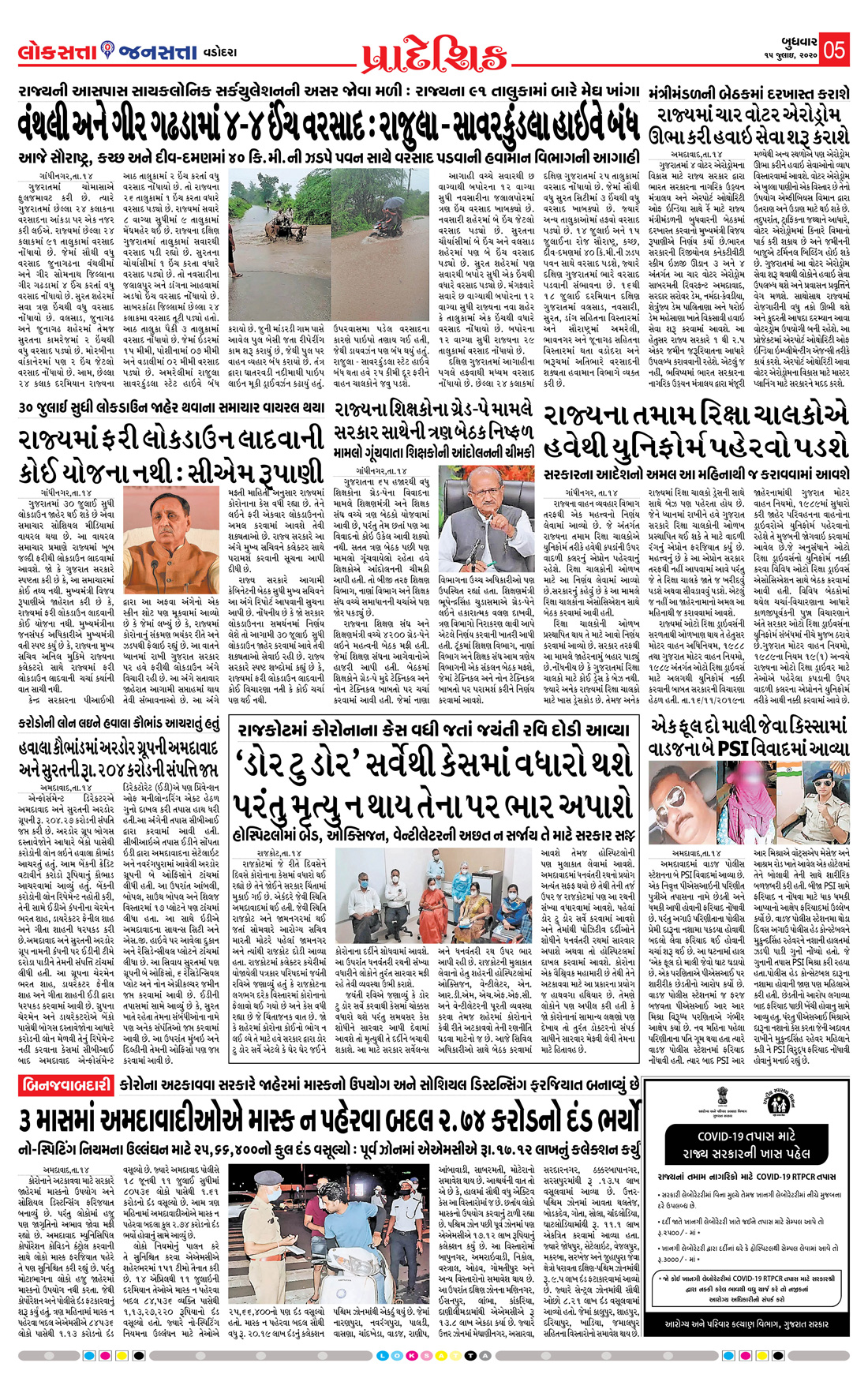 Loksatta Jansatta News Papaer E-paper dated 2020-07-15 | Page 5