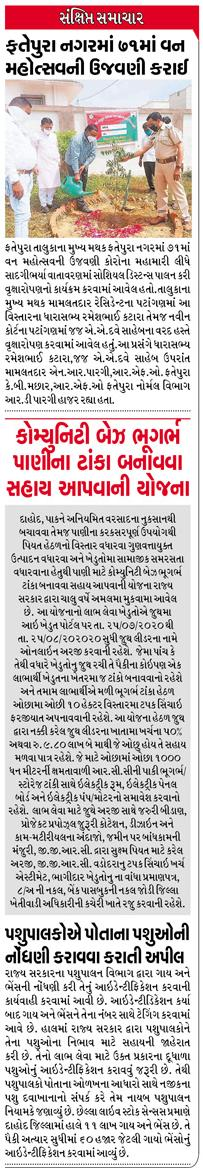 Loksatta Jansatta News Papaer E-paper dated 2020-07-29 | Page 4