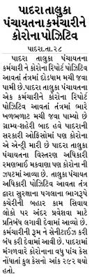 Loksatta Jansatta News Papaer E-paper dated 2020-07-29 | Page 2